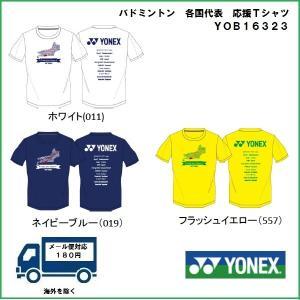 YONEX ヨネックス バドミントン各国応援Tシャツ UNIドライTシャツ YOB16323|proshop-yamano