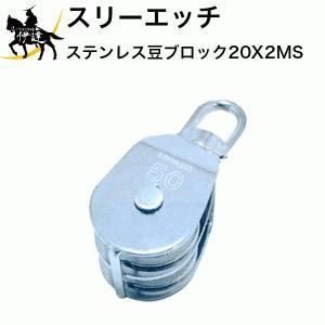 スリーエッチ ステンレス豆ブロック [20X2MS]