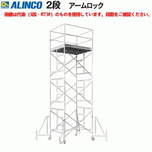 ■送料見積品■アルインコ ローリングタワー 2段 (アームロック式) [RT2F(アームロック)] (/D)|proshopdate15