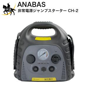 【送料無料】ANABAS 非常電源ジャンプスターター [CH-2]|proshopdate15