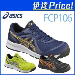 アシックス asics 安全靴 ウィンジョブ CP106 [FCP106] (/A)