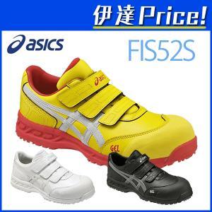 アシックス asics 安全靴 ウィンジョブ 52S [FIS52S] proshopdate15