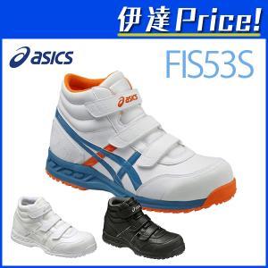 アシックス asics 安全靴 ウィンジョブ 53S [FIS53S] proshopdate15