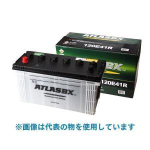 アトラス 日本車用バッテリー(JIS)オープンベント型 [(MF)120E41R]|proshopdate15