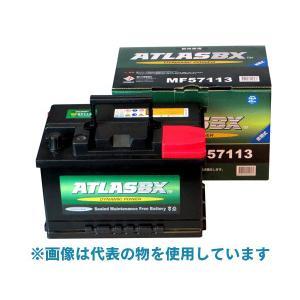 アトラス 欧州車用バッテリー(DIN)シールド型 [MF57113] (/Y)|proshopdate15