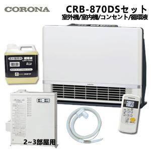 ※特価※ CORONA コロナ 温水ルームヒーター 暖DAYBOY [CRB-870DSセット](室外機/室内機/コンセント/不凍液)※お客様設置 (/F)|proshopdate15