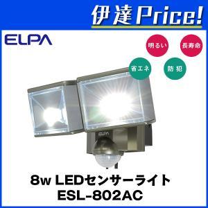 【即納/在庫あり】ELPA 防犯/セキュリティ 屋外 明るい 8w 防雨 センサーライト [ESL-802AC] (/F) proshopdate15
