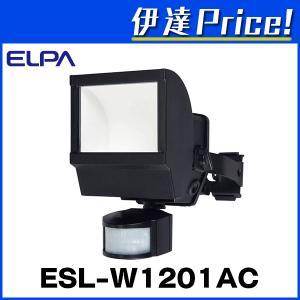 ELPA 防犯/セキュリティ LEDセンサーライト 防雨仕様 [ESL-W1201AC]