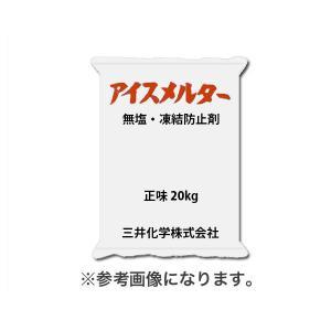 【2月以降順次出荷】三井化学 アイスメルター 融雪剤 20k...