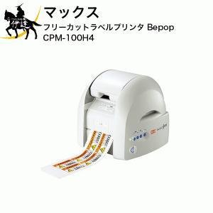 マックス株式会社 フリーカットラベルプリンタ Bepop [CPM-100H4] (/E)|proshopdate15