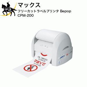 マックス株式会社 フリーカットラベルプリンタ Bepop [CPM-200] (/E)|proshopdate15