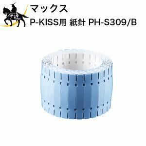 マックス株式会社 P-KISS用 紙針 [PH-S309/B] (/E)|proshopdate15
