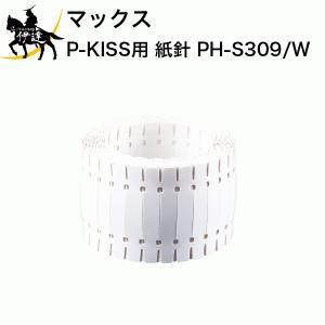 マックス株式会社 P-KISS用 紙針 [PH-S309/W] (/E)|proshopdate15