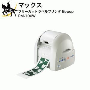 マックス株式会社 フリーカットラベルプリンタ Bepop [PM-100W] (/E)|proshopdate15