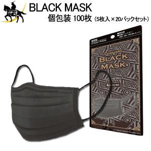 【送料無料】MIMI・インターナショナル BLACK MASK ブラックマスク 黒 個包装 100枚 (5枚入×20パックセット) (/A) proshopdate15
