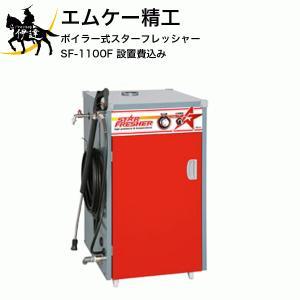 エムケー精工 ボイラー式スターフレッシャー [SF-1100F]※設置費込み (/F)|proshopdate15