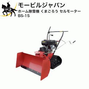 モービルジャパン(株) ホーム除雪機 くまごろう (セルモーター) [BS-1S] proshopdate15