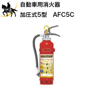 【2021年製】【リサイクルシール付】消火器 加圧式 自動車用 粉末ABC 5型 [AFC5C]  モリタ宮田工業 (/J)|proshopdate15