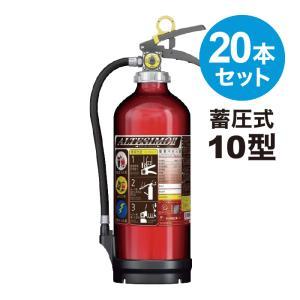 【2021年製】20本セット 消火器 アルミ製 蓄圧式 粉末ABC 業務用 10型 [MEA10Z] モリタ宮田工業 ※MEA10A アルテシモII後継 (/J)|proshopdate15