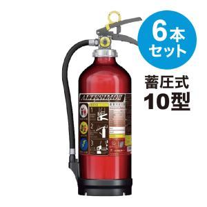 【2021年製】【送料無料6本セット】消火器 アルミ製 蓄圧式 粉末ABC 10型 [MEA10Z] モリタ宮田工業 ※MEA10A アルテシモII後継 (/J)|proshopdate15