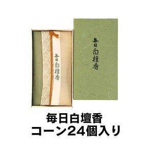 日本香堂 毎日白檀香 コーン24個入 香立付[57001] (/H)|proshopdate15