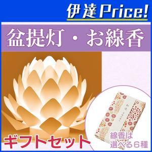 【ギフトセット】 線香 盆提灯 敬老の日 贈り物 カメヤマローソク Origami-lite 蓮花XS 和遊 平箱線香 (/H)|proshopdate15