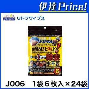 リドフワイプス 6枚入×24パック 洗浄ウエットシート ウエットティッシュ 水無しで手洗い可能 頑固な汚れ用 [J006] (/A) proshopdate15