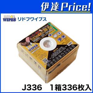 リドフワイプス 1箱 336枚入 洗浄ウエットシート ウエットティッシュ 水無しで手洗い可能 頑固な汚れ用 [J336] (/A) proshopdate15