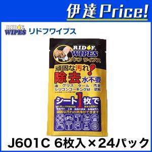 リドフワイプス 1箱 1枚×60袋入 洗浄ウエットシート ウエットティッシュ 水無しで手洗い可能 頑固な汚れ用 [J601C] (/A) proshopdate15