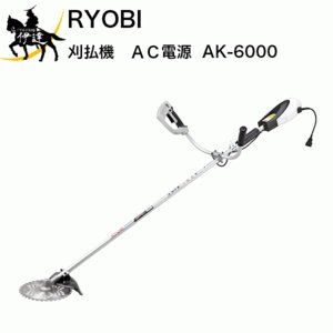 RYOBI(リョービ) 刈払機 AC電源 [AK-6000]