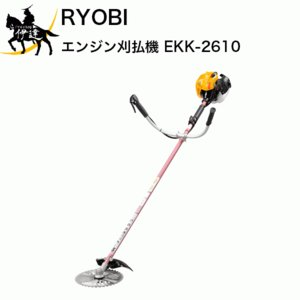 RYOBI(リョービ) エンジン刈払機 [EKK-2610]