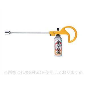 榮製機(株) 楽楽草焼 草焼カセットバーナー [KYC-300 ] (/A) proshopdate15