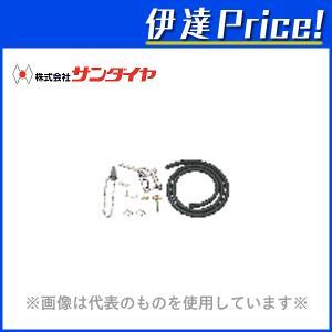 サンダイヤ オイルタンク部品 オイルガンホースセット [490P-51F] proshopdate15