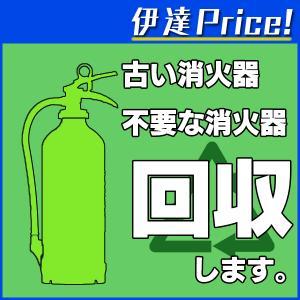 【消火器処分】 廃消火器 引取回収サービス (リサイクルシール・処分費・送料込み)