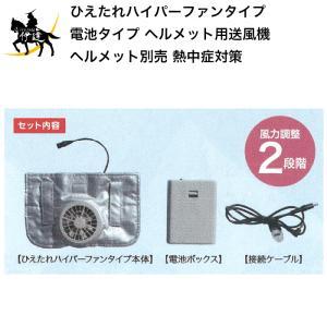 ひえたれハイパーファンタイプ 電池タイプ ヘルメット用送風機 (ヘルメット別売) 熱中症対策 (/K)|proshopdate15