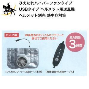 ひえたれハイパーファンタイプ USBタイプ ヘルメット用送風機 (ヘルメット別売) 熱中症対策 (/K)|proshopdate15