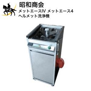 (株)昭和商会 メットエースIV メットエース4 ヘルメット洗浄機 (/K)|proshopdate15