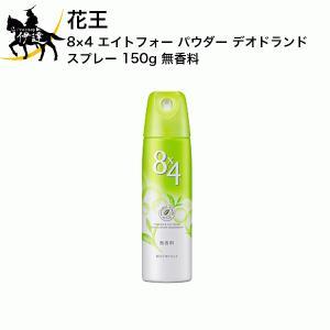 花王 8×4 エイトフォー パウダー デオドランド スプレー 制汗剤 150g 無香料