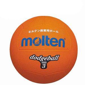 【アウトレット】モルテン ゴムドッジボール ドッチボール 3号球 オレンジ [D3OR]