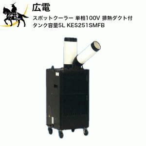 ワキタ スポットクーラー 単相100V 排熱ダクト付 タンク容量5L [KES251SMFB] スポットエアコン 広電 (/C)|proshopdate15