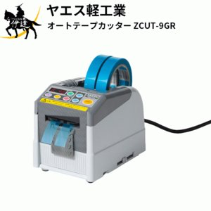 ヤエス軽工業(/AH) オートテープカッター [ZCUT-9GR]|proshopdate15