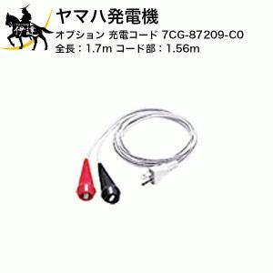 ヤマハ発電機 オプション 充電コード(全長:1.7m コード部:1.56m) [7CG-87209-...