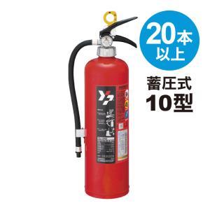 【 20本以上購入専用 】消火器 蓄圧式 10型 [YA-10NX] 粉末ABC 後払い可◆【2019年製】ヤマトプロテック※YA-10X3後継 リサイクルシール付