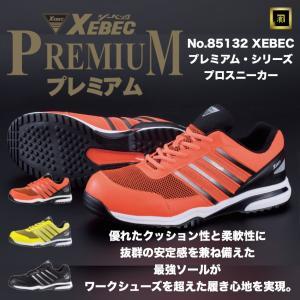 85132 XEBEC ジーベック プレミアム 安全靴 軽量 セーフティシューズ クッション性 通気...