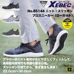 85144 XEBEC ジーベック 安全靴 ニット スリッポン 軽量 セーフティシューズ フィット感...