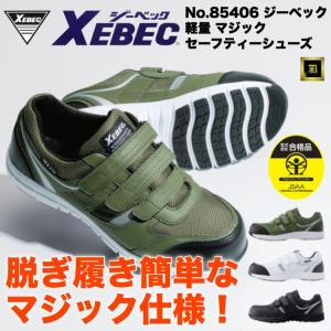 85407 XEBEC ジーベック 安全靴 軽量 マジック セーフティシューズ 脱ぎ履き簡単  幅広...