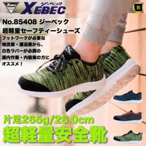 85408 XEBEC ジーベック 安全靴 超軽量 ニット セーフティシューズ フィット感 樹脂先芯...