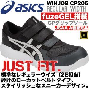 CP205 asics アシックス ウィンジョブ 安全靴 レギュラーウイズ 2E セーフティシューズ...