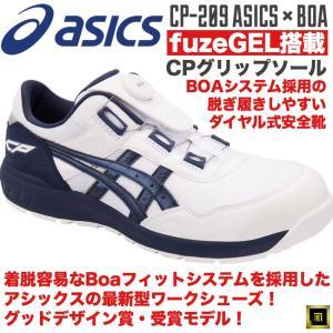 【日本の現場を支えるアシックスのワーキングシューズ】 大本命アシックスから、新作ダイヤル式安全靴がリ...