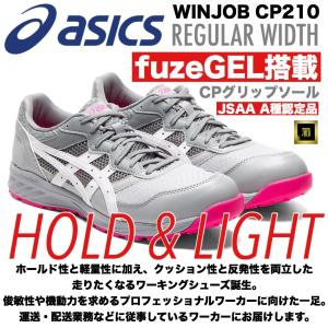 CP210 asics アシックス ウィンジョブ 安全靴 レギュラーウイズ 2E セーフティシューズ...